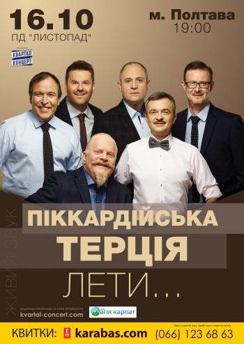 Концерт Пиккардийская Терция в Полтаве - 1