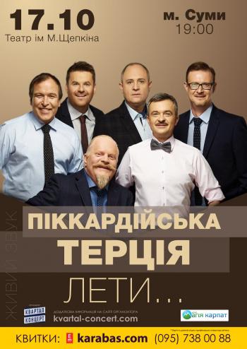 Концерт Пиккардийская Терция в Сумах - 1