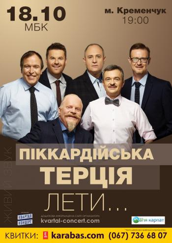 Концерт Пиккардийская Терция в Кременчуге - 1