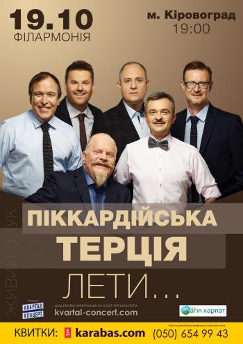 Концерт Пиккардийская Терция в Кропивницком (в Кировограде) - 1