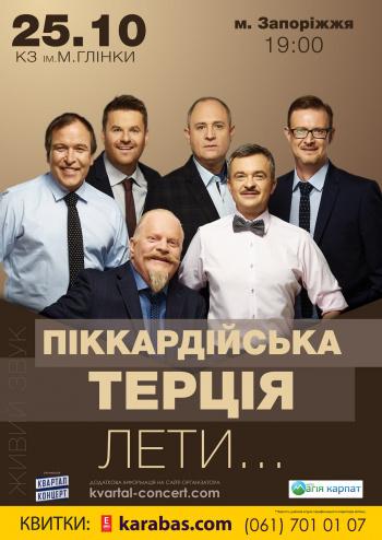 Концерт Пиккардийская Терция в Запорожье - 1