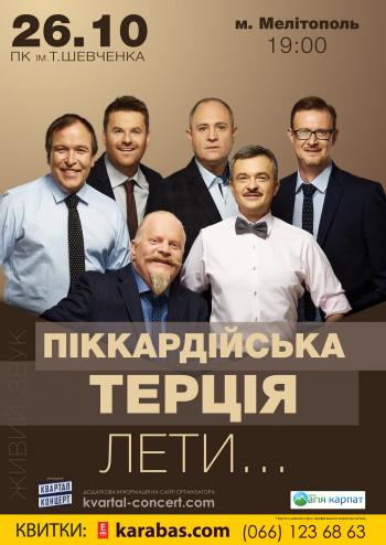 Концерт Пиккардийская Терция в Мелитополе - 1