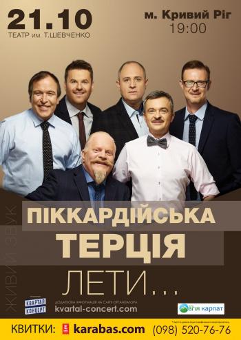 Концерт Пиккардийская Терция в Кривом Роге - 1