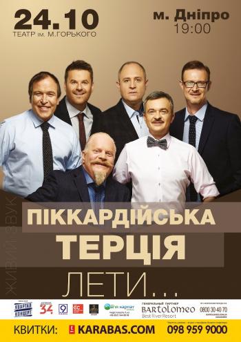 Концерт Пиккардийская Терция в Днепре (в Днепропетровске) - 1