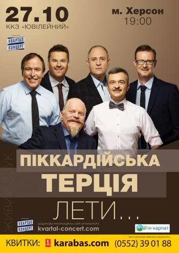 Концерт Пиккардийская Терция в Херсоне - 1