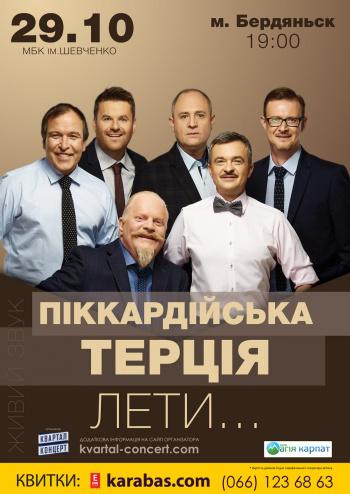 Концерт Пиккардийская Терция в Бердянске - 1
