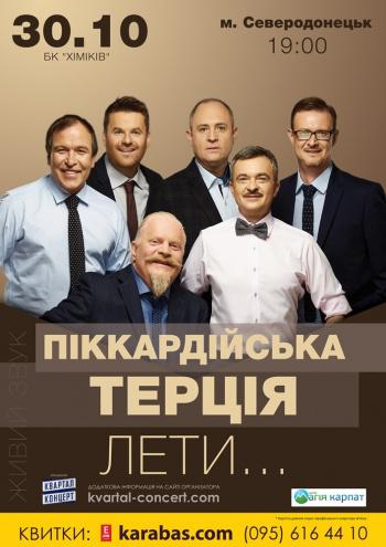 Концерт Пиккардийская Терция в Северодонецке - 1