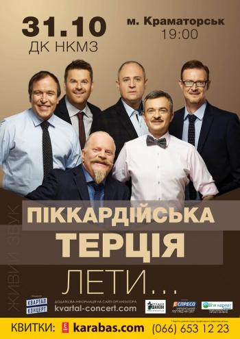 Концерт Пиккардийская Терция в Краматорске - 1