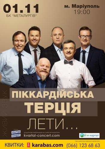 Концерт Пиккардийская Терция в Мариуполе - 1