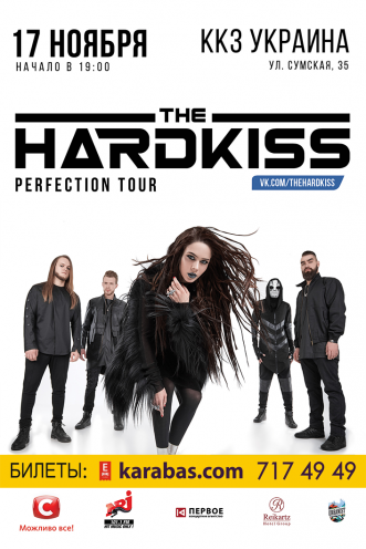 Концерт The Hardkiss в Харькове - 1