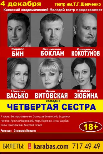 спектакль Четвертая сестра в Харькове