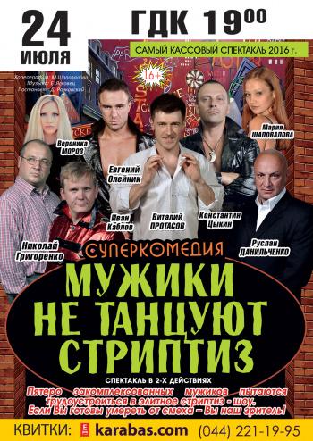 спектакль Мужики не танцуют стриптиз в Бердянске
