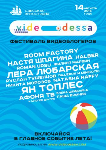 Концерт Международный фестиваль видеоблогеров VIDEODESSA в Одессе