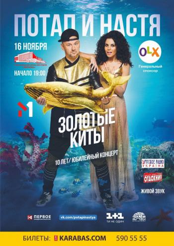Концерт Потап и Настя. «Золотые Киты» в Киеве