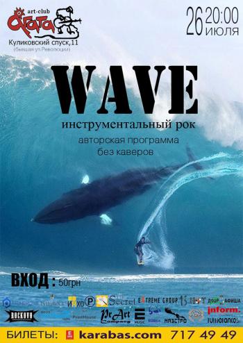 Концерт WAVE в Харькове