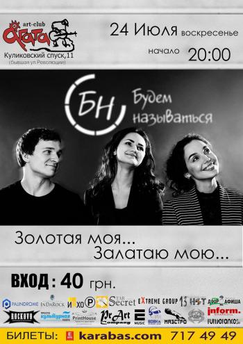 Концерт Будем Называться в Харькове
