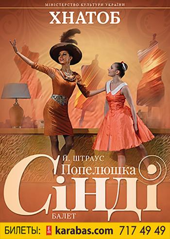 спектакль Балет  «Золушка (Синди)» в Харькове