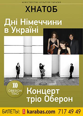 Концерт Концерт «ДНІ НІМЕЧЧИНИ В УКРАЇНІ» в Харькове