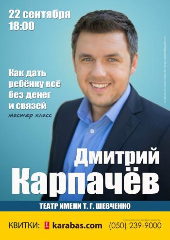 семинар Дмитрий Карпачев в Днепропетровске