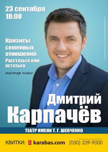 семинар Дмитрий Карпачев в Днепре (в Днепропетровске)