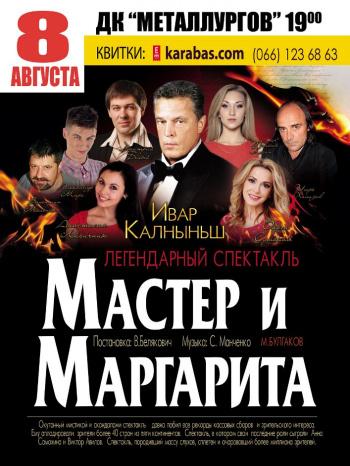 спектакль Мастер и Маргарита в Мариуполе