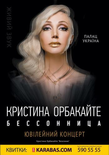 Concert Kristina Orbakaitе in Kyiv