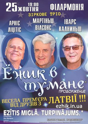 спектакль Ежик в Тумане в Кировограде - 1