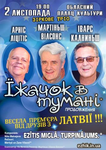 спектакль Ежик в Тумане в Николаеве - 1