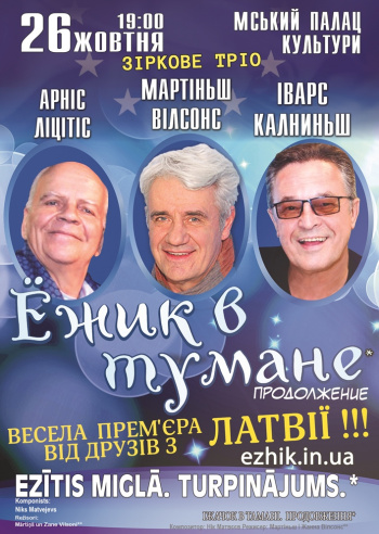 спектакль Ежик в Тумане в Полтаве - 1