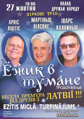 спектакль Ежик в Тумане в Черкассах - 1