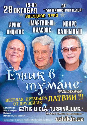 спектакль Ежик в Тумане в Днепропетровске - 1