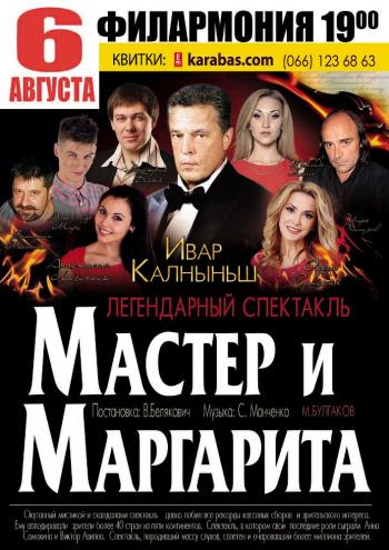спектакль Мастер и Маргарита в Черкассах