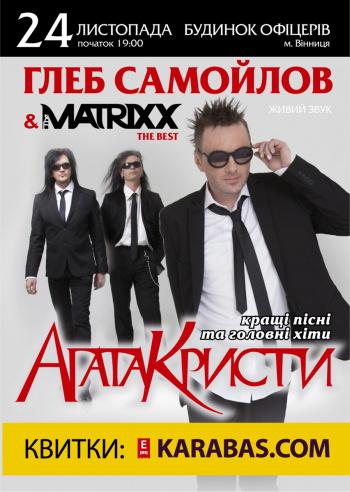 Концерт Глеб Самойлов & The Matrixx в Виннице