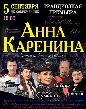 спектакль Анна Каренина в Энергодаре