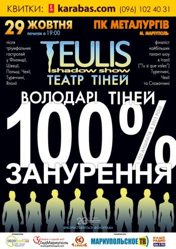 спектакль Театр Теней «Teulis» в Мариуполе - 1