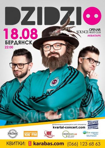 Концерт DZIDZIO в Бердянске