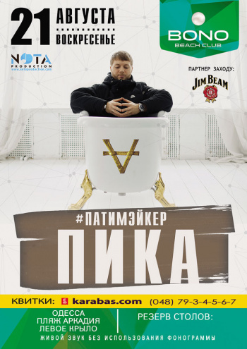 Концерт Пика (#патимэйкер) в Одессе