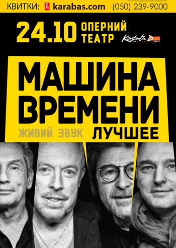 Концерт Машина Времени в Днепре (в Днепропетровске)