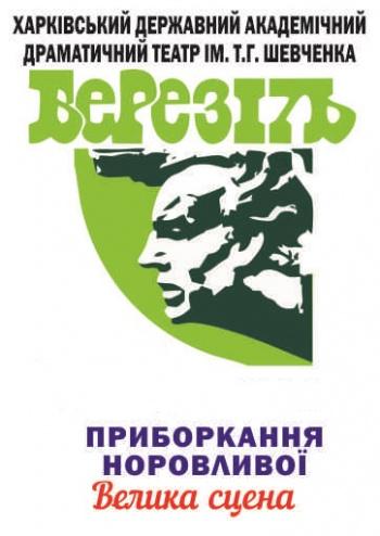 спектакль Укрощение строптивой  в Харькове