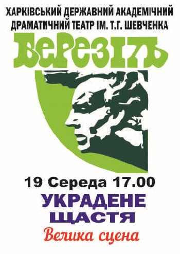 спектакль Украденное счастье в Харькове