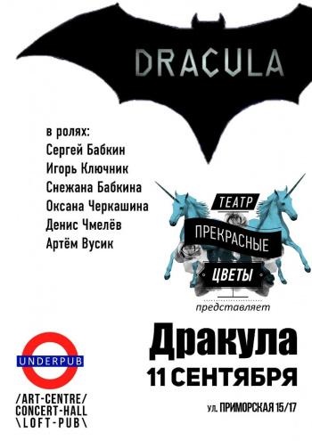 спектакль DRACULA в Одессе