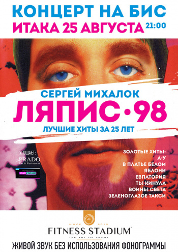Концерт Сергей Михалок и группа ЛЯПИС 98 в Одессе - 1