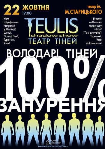 спектакль Театр Теней «Teulis» в Хмельницком - 1