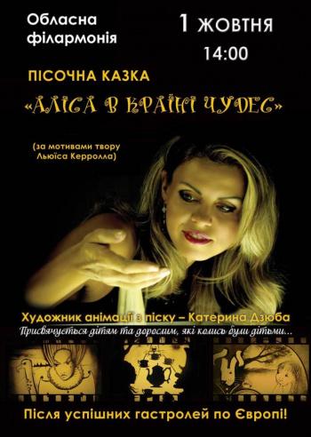 спектакль Песочная сказка «Алиса в стране чудес» в Житомире - 1