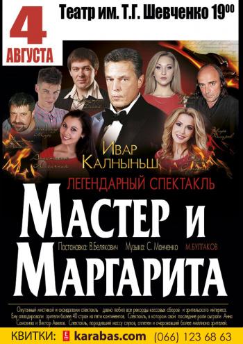 спектакль Мастер и Маргарита в Чернигове