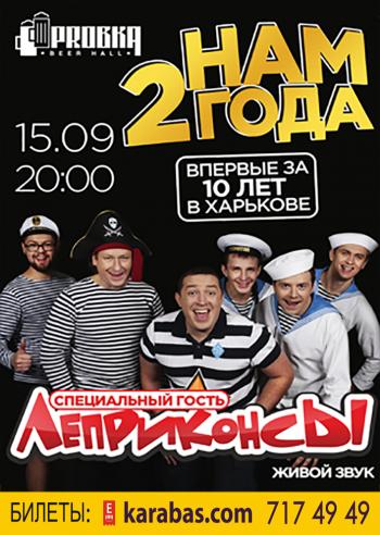 Концерт ЛЕПРИКОНСЫ. 2 года ПРОБКЕ в Харькове
