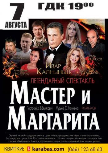 спектакль Мастер и Маргарита в Бердянске
