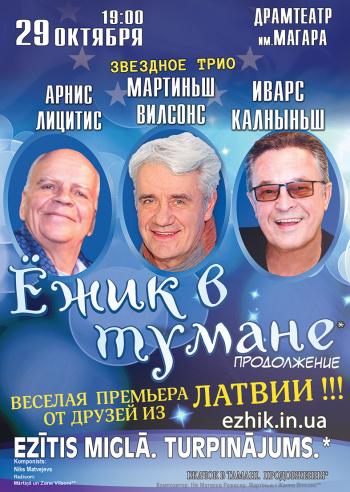 спектакль Ежик в Тумане в Запорожье - 1