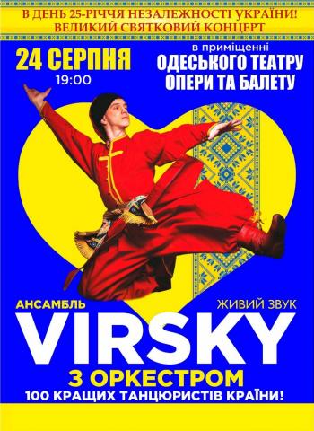 Концерт Ансамбль танца им. П.Вирского в Одессе - 1