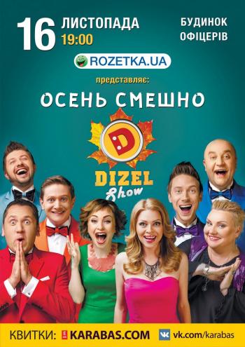 Концерт ДИЗЕЛЬ ШОУ в Виннице - 1